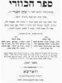 ספר הכוזרי - רבי יהודה הלוי