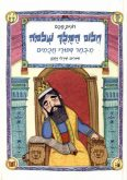 חלומות המלך שלמה - רונית חכם