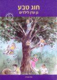 חוג טבע: גן עדן לילדים - טליה שניידר